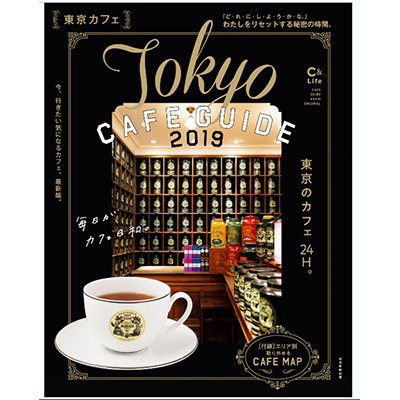cafe2019_2.jpg