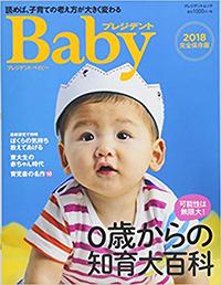 cover_2018baby.jpg