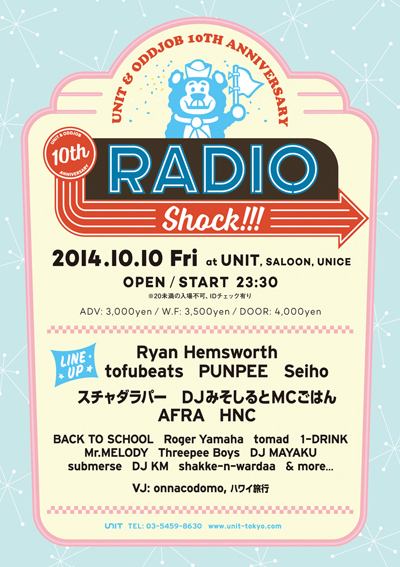 radioshock_omote.jpg