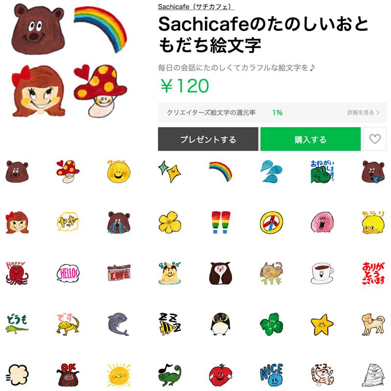 sachicafe_emoji2.jpg
